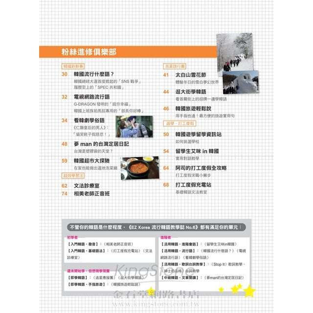 EZ Korea流行韓語教學誌No.6(1書1MP3,附贈《仙履奇緣I do I do》大海報) 2