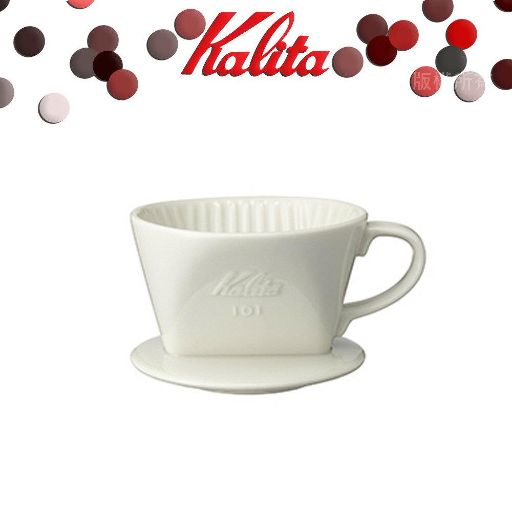 【日本】KALITA 101系列傳統陶製三孔濾杯(簡約白)
