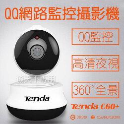 300萬畫素 騰達C60+ Tenda 360度全景無線監視器 高清10米夜視紅外線 無需APP 居安防盜移動偵測 雲端+記憶卡儲存 支援qq 居家監控 攝影機 可錄影回放
