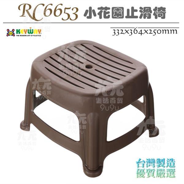 【九元生活百貨】聯府 RC6653 小花園止滑椅/25cm咖啡 矮凳 防滑椅 塑膠椅 椅子