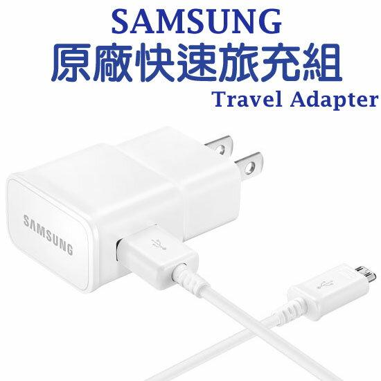 【原廠快速旅充組】SAMSUNG USB快速充電器+傳輸充電線 9V 1.67A/5V 2A For Note 4/S6 edge 東訊公司貨