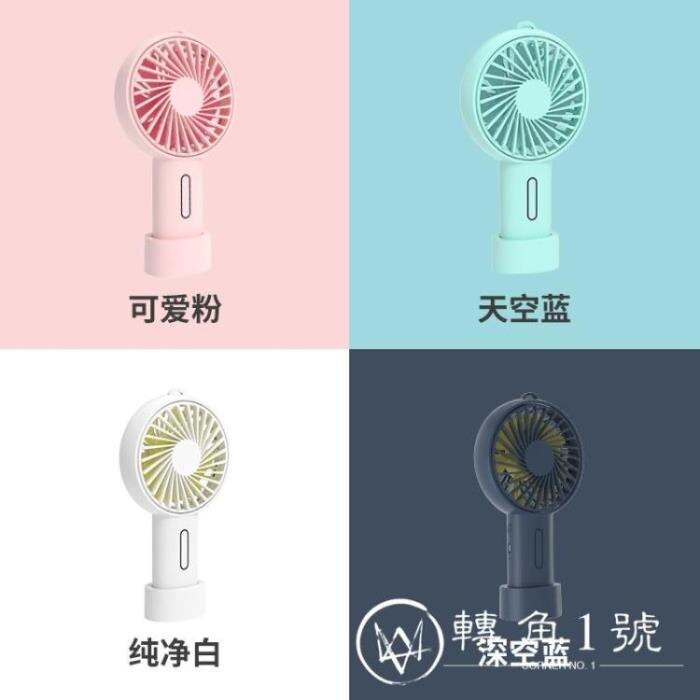 小風扇 USB迷你手持隨身便攜式小電風扇可充電式