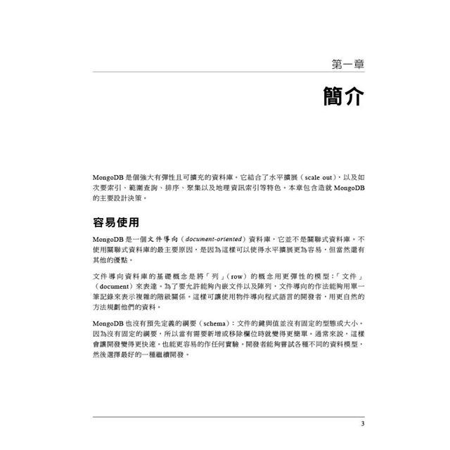 MongoDB技術手冊第三版