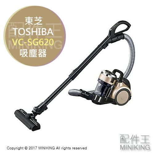 【配件王】日本代購TOSHIBA東芝VC-SG620吸塵器旋風分離器式二吸頭自走式居家幫手