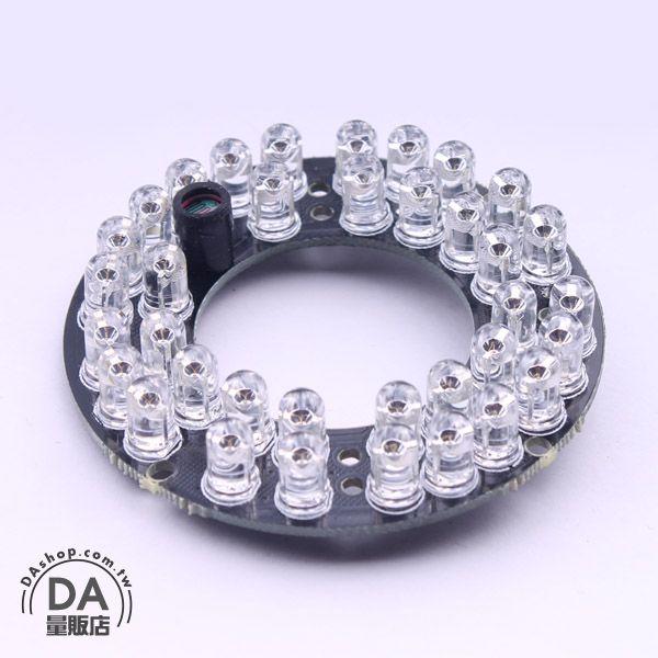《DA量販店》攝影機 鏡頭 圓型 紅外線燈板 36顆 5mm 紅外線 LED燈 60度(18-219)