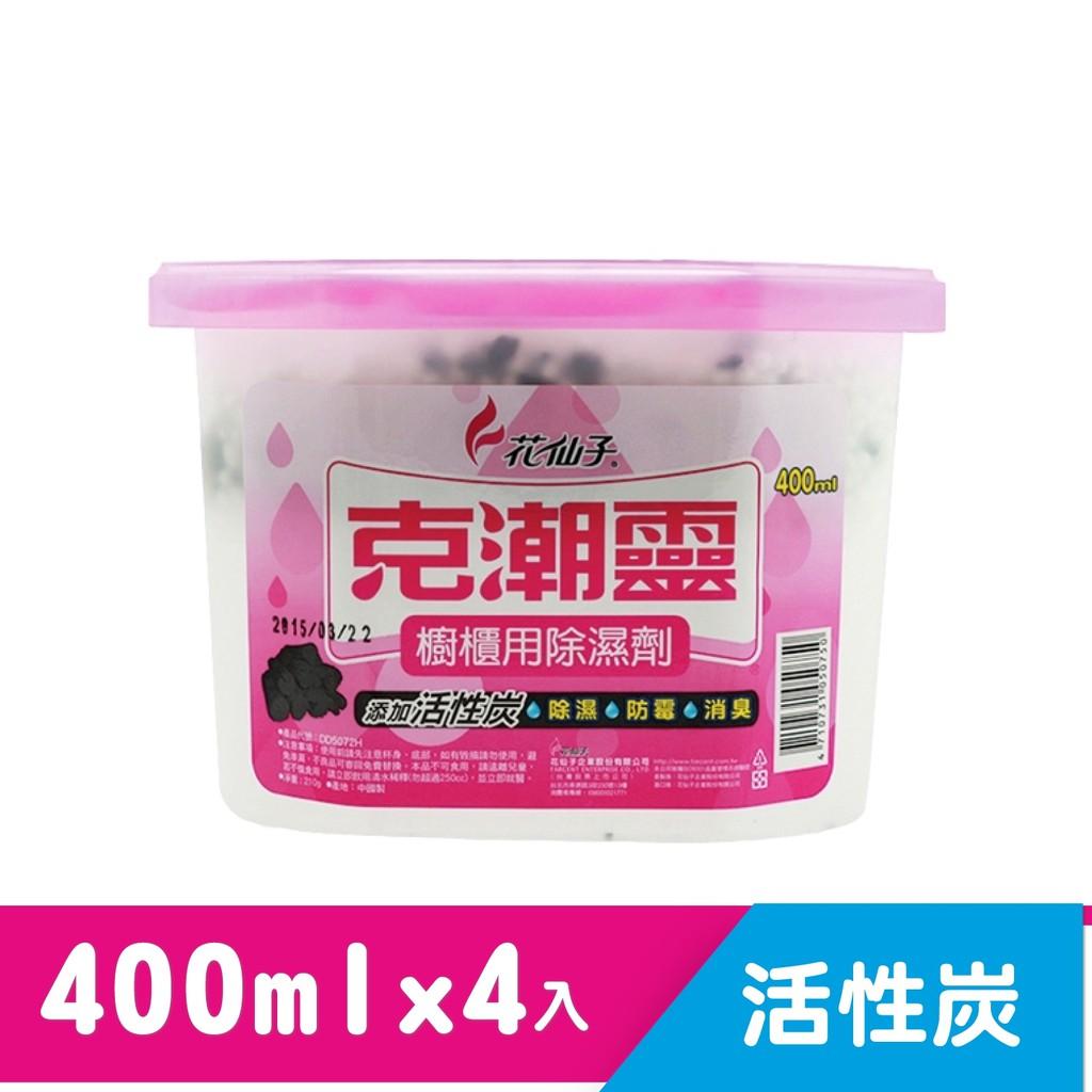 克潮靈 備長炭 除濕劑四盒入 (400ml*4入)