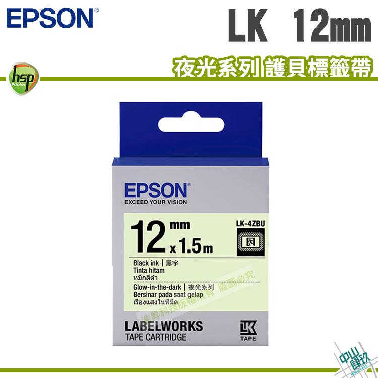 EPSON LK-4ZBU 12mm 夜光系列 護貝標籤帶