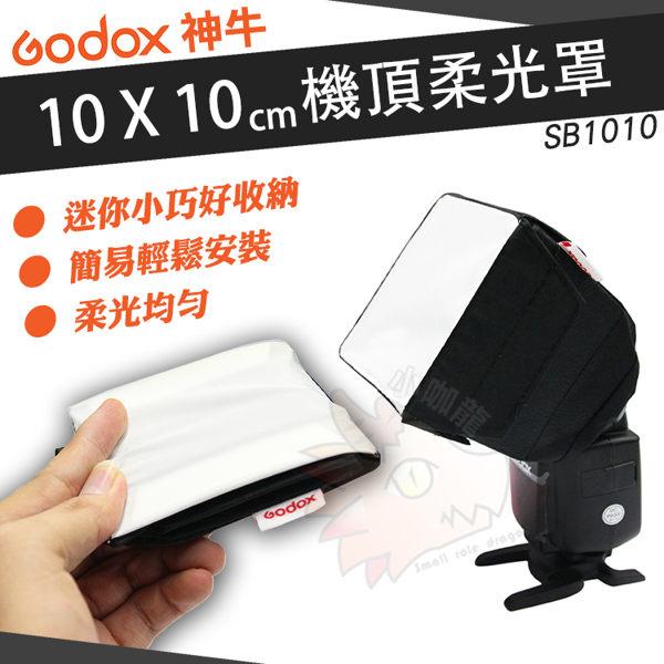 Godox 神牛 SB1010 折疊式 柔光箱 機頂閃光燈 柔光罩 無影罩 肥皂盒 10x10 SB910 600EX 通用