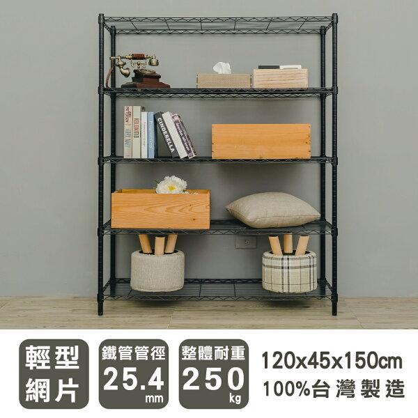 【dayneeds】120x45x150公分五層烤黑收納架波浪架鐵架行李箱架置物架