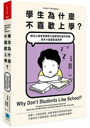 學生為什麼不喜歡上學?