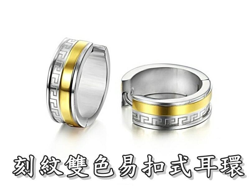 《316小舖》【S56】(優質精鋼耳環-刻紋雙色易扣式耳環-單邊價 /素面耳環/造型百搭/節日送禮/交換禮物/韓系風格)