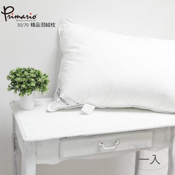 枕頭-單入【PRIMARIO 30/70精品羽絨枕】翔仔居家
