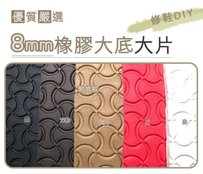 ○糊塗鞋匠○ 優質鞋材 N61 台灣製造 8mm橡膠止滑鞋底大片 修鞋DIY 勃肯紋 另有小片