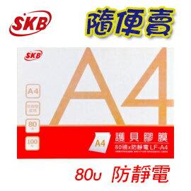 【太便宜了】 SKB 文明 LF-A4 護貝膠膜  100張入/盒