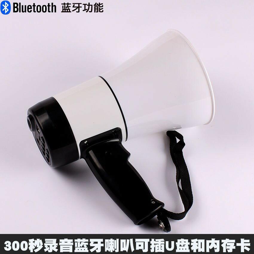 手持喊話器錄音地攤叫賣菜喇叭擴音藍牙到賬提醒收款提示音響插卡 小山好物