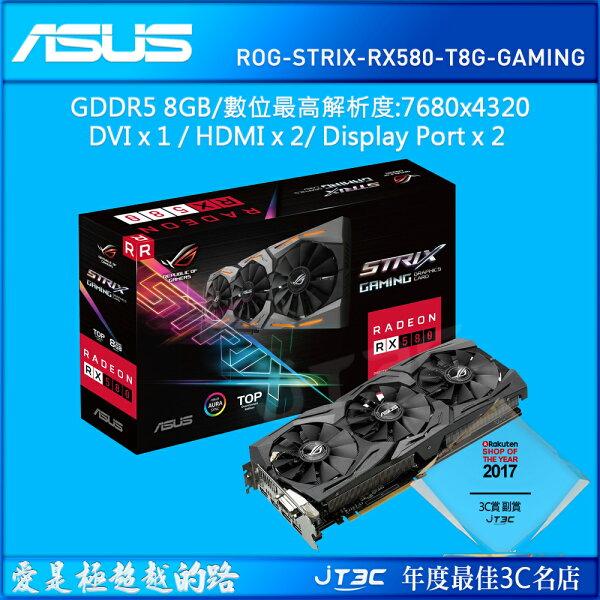 【點數最高16%】ASUS華碩ROG-STRIX-RX580-T8G-GAMING顯示卡※上限1500點