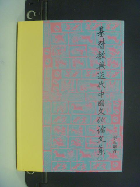 【書寶二手書T6/宗教_NGE】基督教與近代中國文化論文集_李志剛