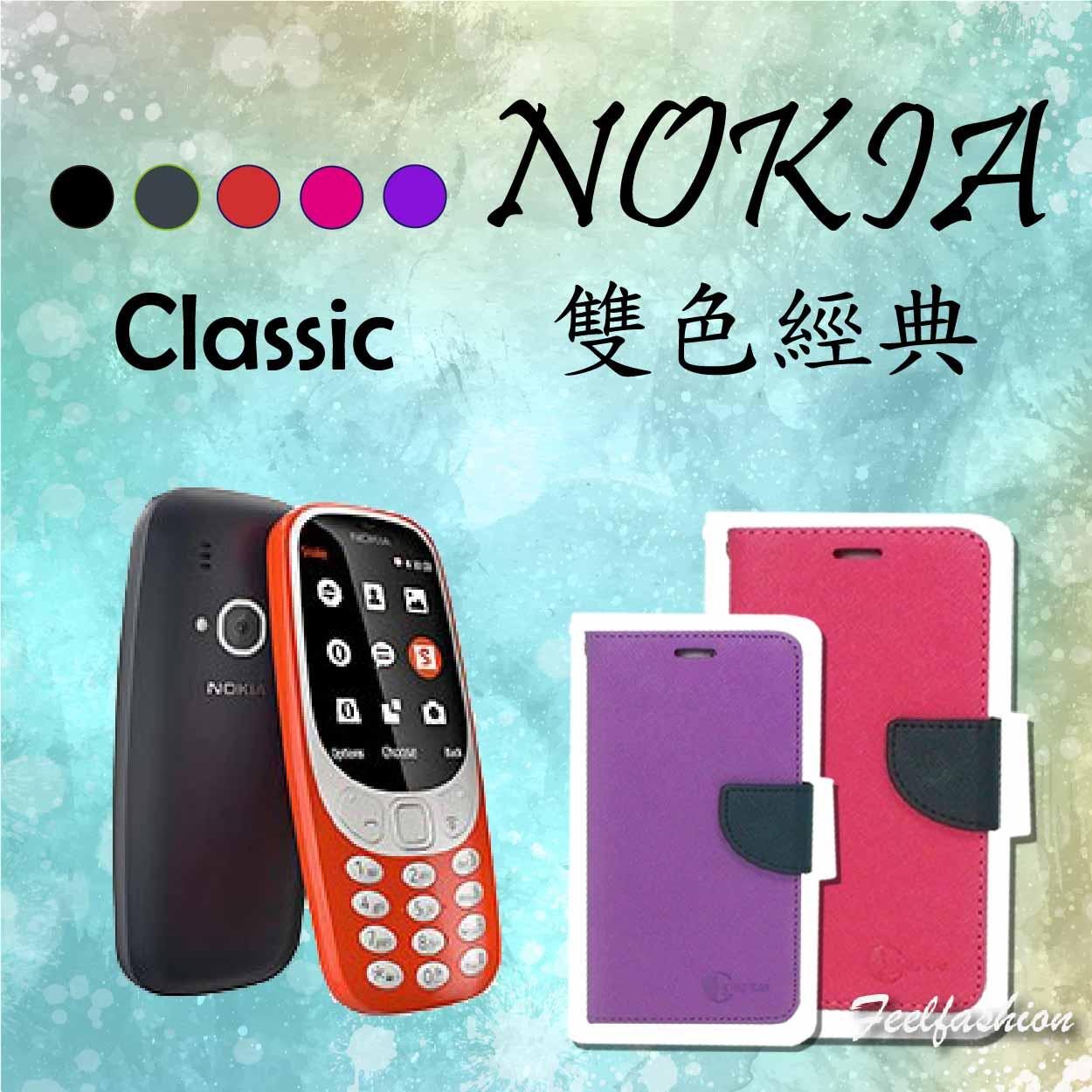 NOKIA 3310 經典款 側掀可立 保護皮套 殼 書本式 手機支架
