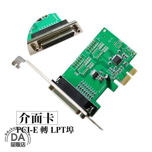《DA量販店》PCI-E轉LPT埠25孔並口介面卡適印表機(80-2696)
