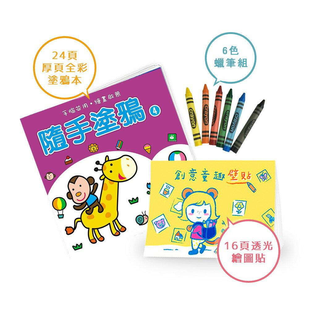 MamaYo媽媽友官方旗艦店 【全新現貨】Kidzcrayon  2020兒童生日禮套組 - 透光繪圖貼套組|交換禮物|派對禮物