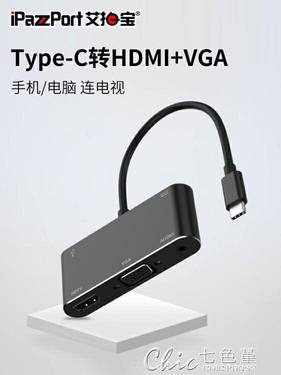 轉換器USB安卓蘋果筆記本電腦手機電視機同屏器投屏線投影儀顯示 【全館免運】