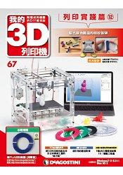 我的3D列印機2017第67期