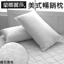 美式暢銷定位枕/軟硬高低適中【蒙娜麗莎MONALISA】MIT台灣製枕頭/枕心 緹花表布 有拉鍊可調整高低~華隆寢飾