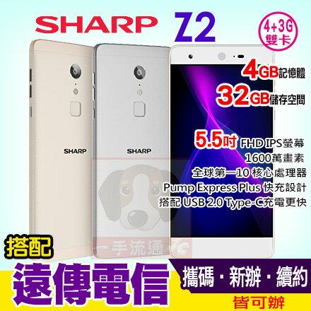 Sharp Z2 搭配遠傳電信門號專案 手機最低1元 新辦/攜碼/續約