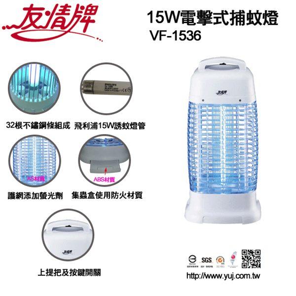 ?皇宮電器?友情牌 15W方形捕蚊燈 VF-1536 配備15W科技捕蚊燈管 省電耐用 台灣製品 品質認證