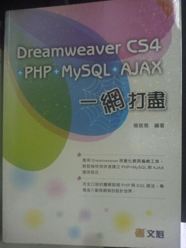 ~書寶 書T6/電腦_QKO~Dreamweaver CS4 PHP MySQL Ajax