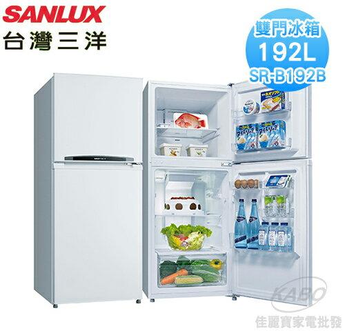 <br/><br/>  【佳麗寶】-《台灣三洋 / SANLUX 》雙門冰箱-192L【SR-B192B】<br/><br/>