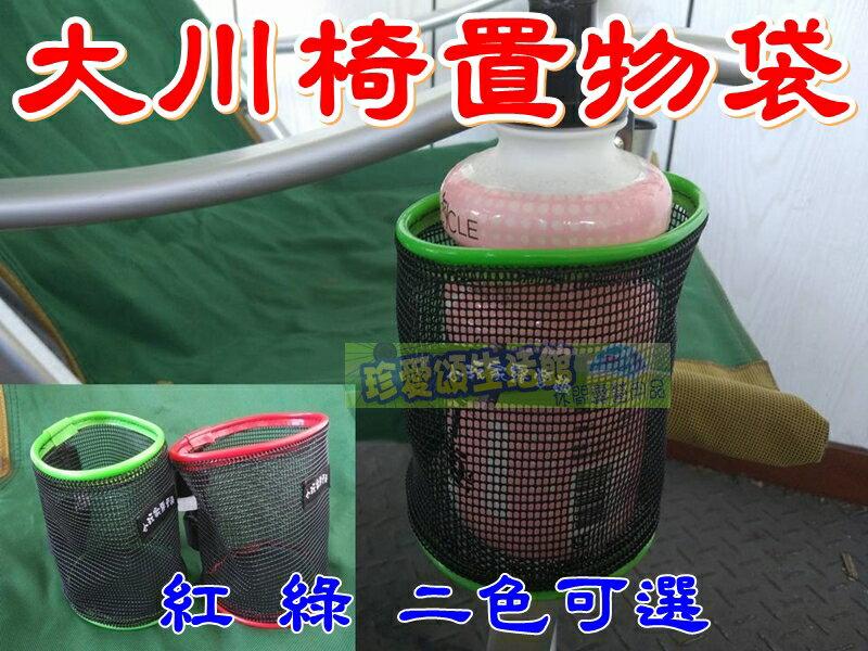 【珍愛頌】A310 台灣製造 大川椅專用置物袋 飲料架 杯架 手機架 手機袋 置物架 側邊袋 適用巨川椅 露營椅 野餐