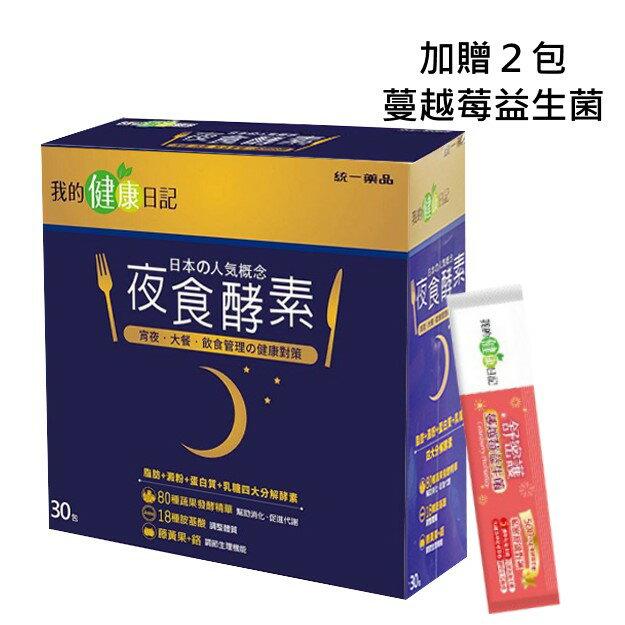 我的健康日記夜食酵素(30包)加贈2包蔓越莓益生菌【小資屋】