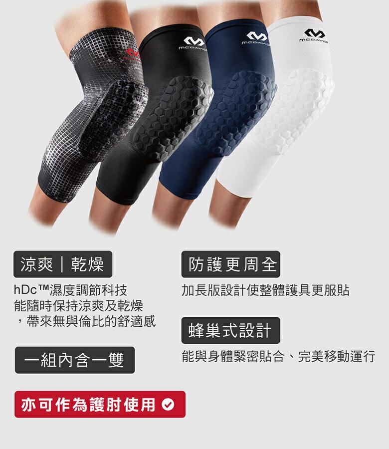 MCDAVID 蜂巢式長護膝 -一組2件(MD6446-藍XL) [大買家] 5