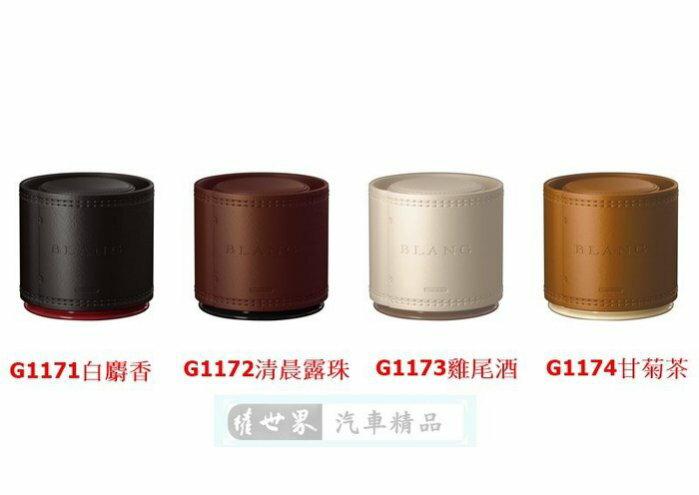權世界@汽車用品 日本CARMATE BLANG皮革調 固體香水消臭芳香劑 G1171-四種選擇