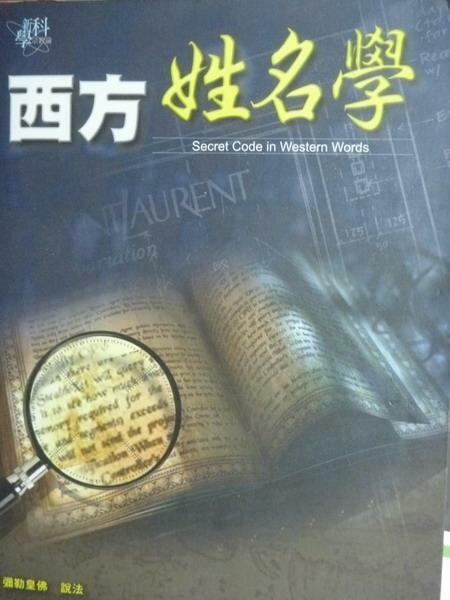 【書寶二手書T9/宗教_PED】西方姓名學_彌勒皇佛
