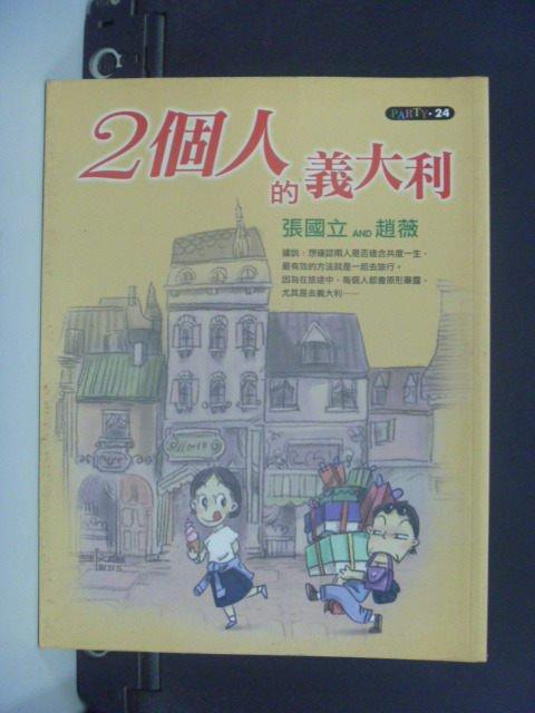 【書寶二手書T7/文學_JNV】兩個人的義大利_張國立、趙薇