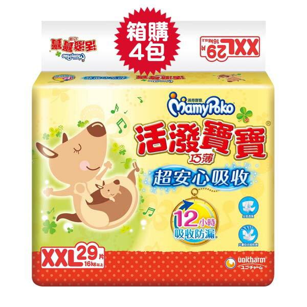 滿意寶寶 Mamy Poko 活潑寶寶巧薄紙尿褲XXL(29片))x4包【箱購】【悅兒園婦幼生活館】