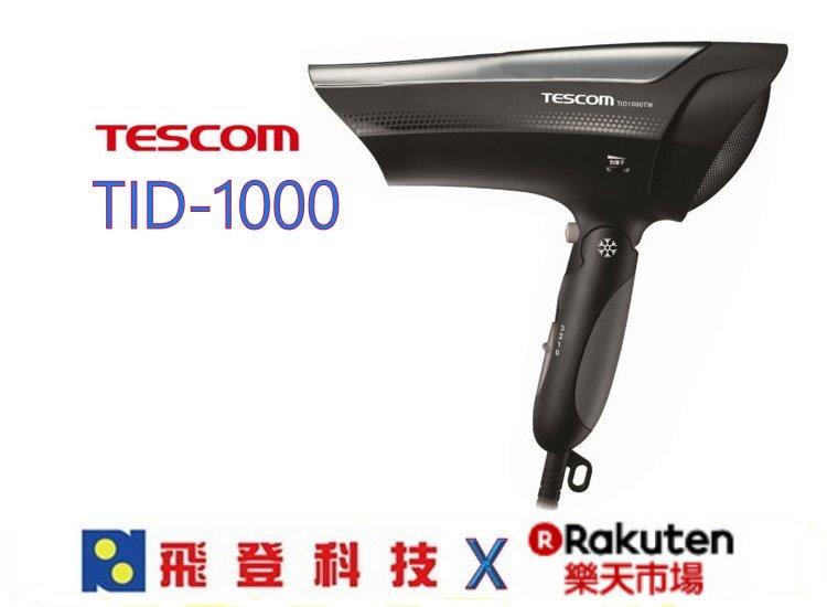 ~TID1000~TID1000TW TESCOM奈米負離子吹風機 大風量 速乾 保濕