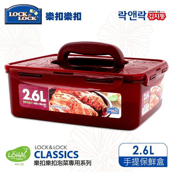 【樂扣樂扣】CLASSICS泡菜專用系列手提保鮮盒長方形2.6L