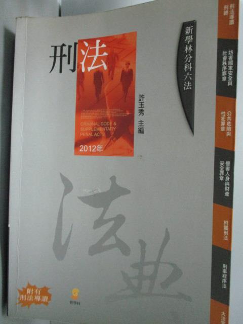 【書寶二手書T1/法律_HHM】新學林分科六法-刑法10/e_許玉秀