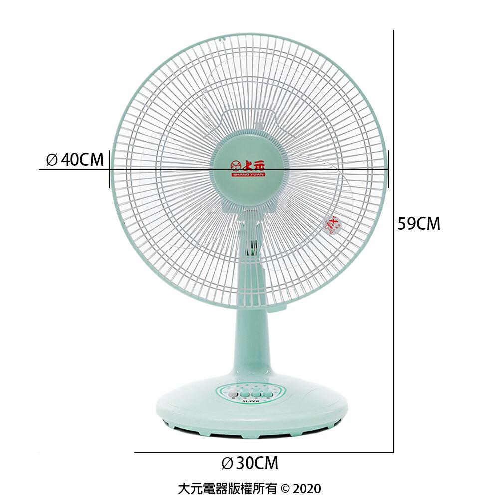 【上元】14吋桌扇 SY-1450
