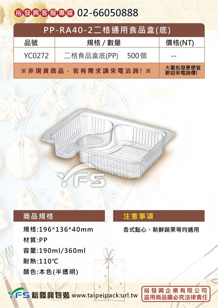 PP-RA40-2二格通用食品盒(底) (餅乾/麻糬/乳酪球/一口酥/糖果)【裕發興包裝】YC0272