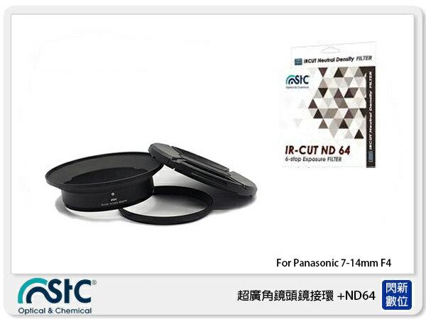 閃新科技:【限時點數10倍送】STCScrew-inLensAdapter超廣角鏡頭濾鏡接環組+ND64ForPanasonic7-14mmF4