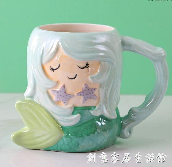 繪美人魚杯子可愛馬克杯超萌個性創意陶瓷水杯 七色堇 交換禮物 送禮