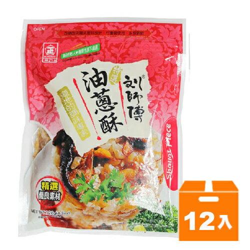 日正 劉師傅油蔥酥 120g (12包) / 箱【康鄰超市】 0