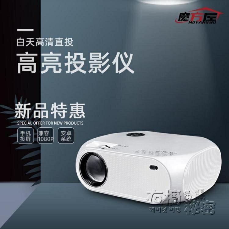 1080p投影儀家用投影機wifi無線手機投牆高清智慧3D家庭影院4K教學商用辦公投影儀