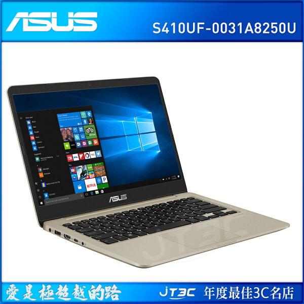 【點數最高16%】ASUS輕.力綻放VivoBookS410UF-0031A8250U冰柱金(i5-8250U4G1TBMX1302G獨顯14吋窄邊框Win10)筆記型電腦《全新原廠保固》※上限1500點