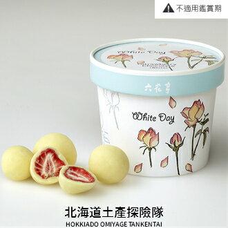【白色情人節限量版包裝】「日本直送美食」[六花亭] 草莓巧克力 (白巧克力) ~ 北海道土產探險隊~