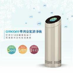 【新色】台灣【Omcare】車用負離子空氣清淨機 -時尚金 (彩色螢幕即時偵測PM2.5高效率)